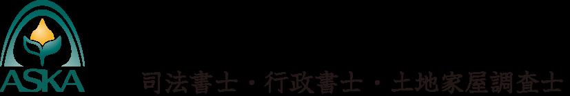 奈良県橿原市のあすか中央事務所|司法書士・行政書士・土地家屋調査士